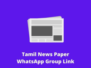 Tamil News Paper WhatsApp Group Link